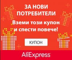 """Aliexpress"