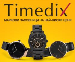 Часовници от Timedix | Промоции за 2021 и Актуална информация