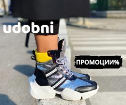 Udobni.bg - пресечната точка на комфорта и удобството за вашите стъпала