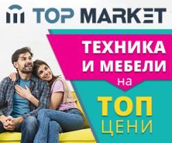 В TopMarket техниката и цените са на топ ниво | Вижте намаленията