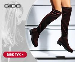 Стилният свят на Obuvki Gido ви предлага висококачествени обувки