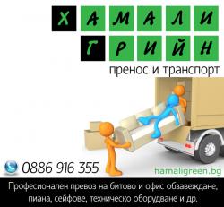 Хамали Грийн ЕООД