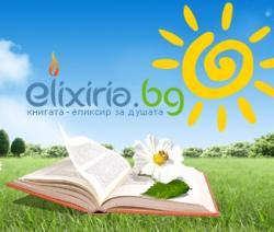 Oнлайн книжарница Еликсирия