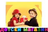 ДЕТСКИ МАГАЗИН - Всичко необходимо на Вас и Вашето дете