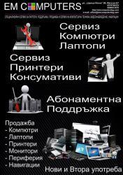 ЕМ Компютърс ЕООД