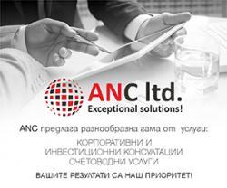 ANC LTD - финансови, счетоводни и бизнес услуги