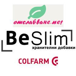 Е козметикс ООД - Be Slim хранителни добавки за отслабване