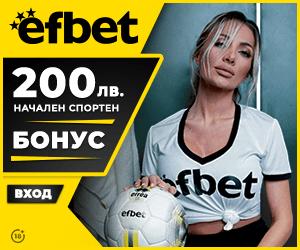 Efbet в България с Бонус до 200 лв. при регистрация