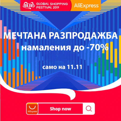 Aliexpress от България