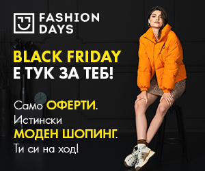 Black Friday във Fashion Days